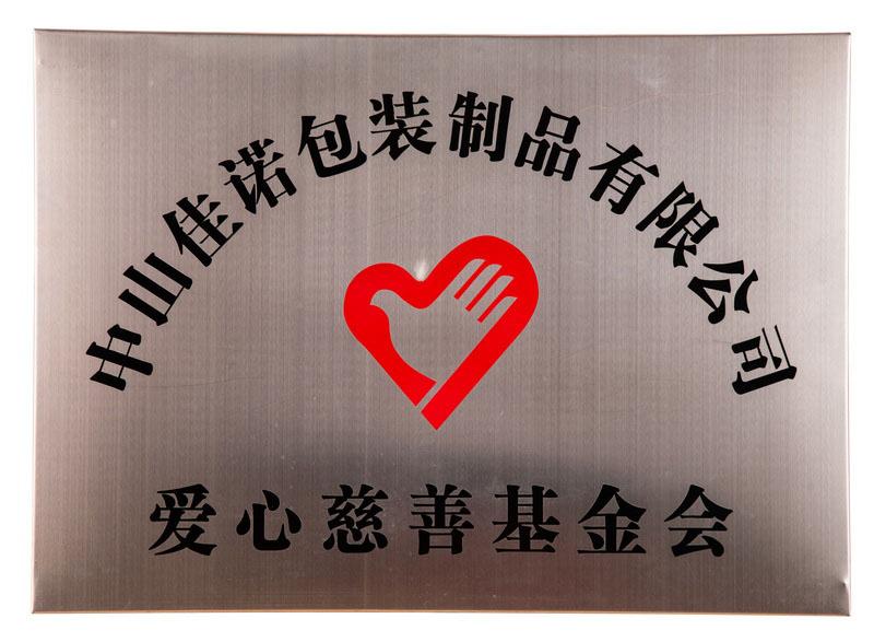 爱心慈善基金会
