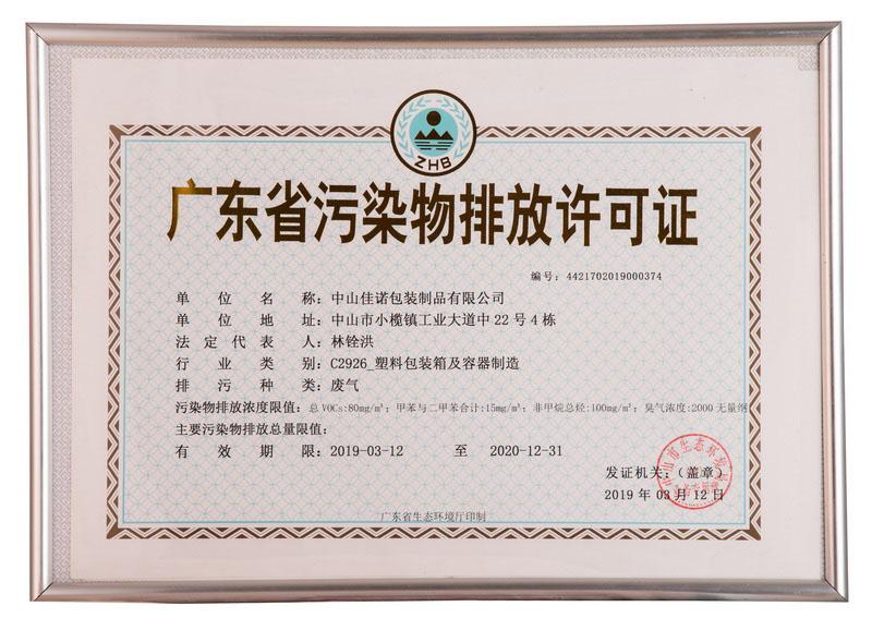 环保污染物排放许可证